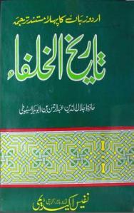 Tareekh ul Khulafa by Abdul Rehman Jalal uddin al-Suyuti (R.A)