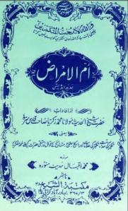 Umm-ul Amraz  - Takubar ki mazamat