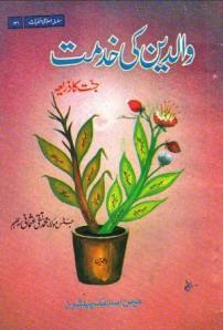 Waldain Ki Khidmat Jannat Ka Zariya By Mufti Taqi Usmani