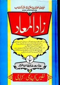 Zaad-ul-Maad - By Hafiz Ibn-ul-Qayyimr.a