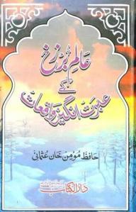 Aalam-E Barzakh Ke Ibrat Angaiz Waqyaat