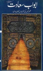 Abwab al Sadat - Aurton ki khoobion ka bayan