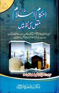 Ahkam-e Islam Aqal Ki Nazar Mayn By Maulan Ashraf Ali Thanvi r.a