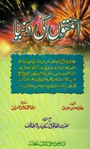 Ahmaqon Ki Duniya By Shaykh Ibn-e-Jawzi r.a