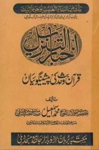 Akhbar-ut Tanzeel - Quran o Hadees ki Paishangoian