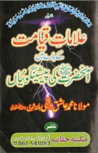 Alamaat-e Qayamat Kay Baray Mayn Rasoolullah sallallahu Alaihi Wasallam Ki Peshangoiyan By Ashiq Ilahi Madni r.a