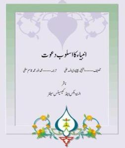Anbiya Ka Asloobe Dawat