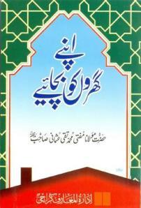 Apnay Gharon Ko Bachaain By Mufti Taqi Usmani
