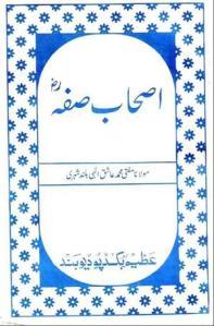 Ashaab-e- Suffah r.a By Maulana Ashiq Ilahi Madni