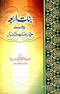 Binat-e- Arba r.a