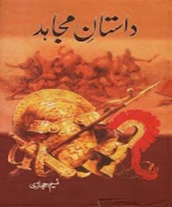 Dastan_e Mujahid by Naseem Hijazi