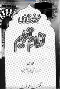 Ehd-e- Nabavi Sallallahu Alaihi Wasallam Mayn Nizam-e Taleem