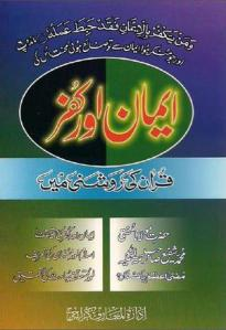 Emaan Aur Kufr By Mufti Muhammad Shafi