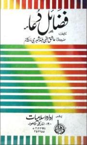 Fazail-E Dua By Shaykh Ashiq Ilahi Madni r.a