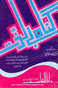 Gunah-e Bay Lazzat By Mufti Muhammad Shafi r.a