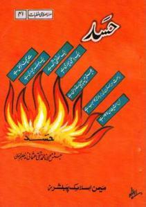 Hasad Ayk Muhlik Bemari By Mufti Taqi Usmani