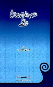 Hazrat Abdullah Ibn-e-Abbas r.a Kay 100 Qissay