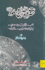 Hazrat Abdullah Ibn-e Masood r.a