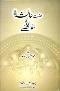 Hazrat Aisha r.a Kay 100 Qissay By Shaykh Muhammad Shuaib Sarwar