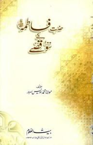 Hazrat Fatimah r.a Kay 100 Qissay