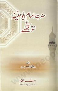 Hazrat Imam Abu Hanifa r.a Kay 100 Qissay