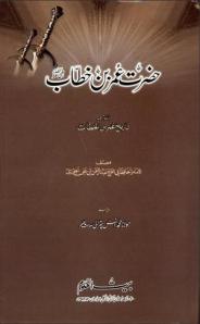 Hazrat Umar Bin Khattab r.a By Imam Al-Jozi r
