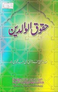 Huqooq-e Walidain By Shaykh Ashiq Ilahi Madni
