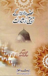 Huzoor Sallallahu Alaihi Wasallam Kay Tarbiyati Irshadat