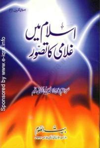 Islam Mayn Ghulami Ka Tasawwur By Mufti Rafi Usmani