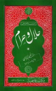 Islam Mayn Halal-o Haram By Maulana Naeemuddin