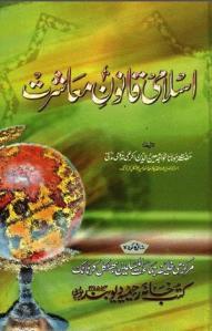 Islami Qanoon-e Maashrat - Nikah, Mehar aur Talak ke masail