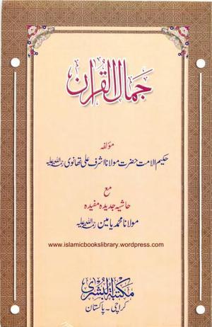 Jamal Ul quran urdu download
