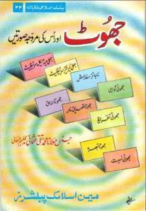 Jhoot Aur Uss Ki Murawwaja Sooratayn By Mufti Taqi Usmani