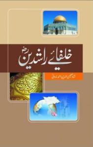 Khulafa-e Rashideen By Shah Moinuddin Ahmad Nadvi