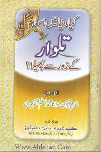 Kia Islam Talwar Say Phaila
