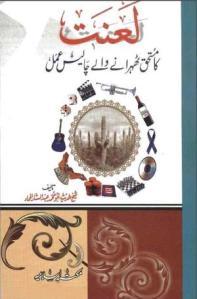 Laanat Ka Mustahiq Thehraney Walay Chalees Amaal