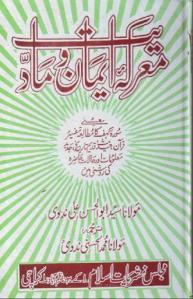 Maarka-e Eemaan-o- Maddiyat By Syed Abul Hasan Ali Nadvi r.a