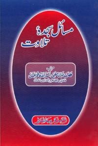 Masail Sajda e Tilawat By Mufti Asadullah Umar Nomani