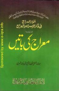 Mayraj Ki Batayn By Shaykh Ashiq Ilahi Madni r.a