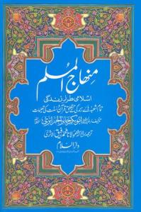 Minhaj ul Muslim by Abu Bakr Al-Jaza'ri