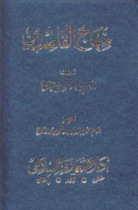 Minhaj_ul Qasideen by Imam Ibne Jouzi r.a