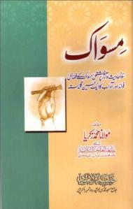 Miswak By Maulana Muhammad Zakariyya