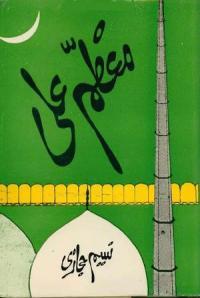 Moazzam Ali By Naseem Hijazi