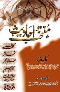 Muntakhab Ahadith By Shaykh Muhammad Yusuf Kandhelvi