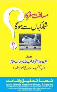 Musafat-e Safar Ka Shumar Kahan Say Hoga
