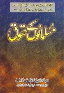 Musalmano kay Haqooq by Mufti Nizamuddin Shamzai Shaheed