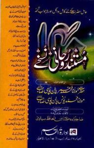 Mustanad Roohani Nuskhay By Shaykh Muhammad Yunus Palanpuri