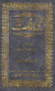 Nabi-e Rahmat Sallallahu Alaihi Wasallam By Syed Abul Hasan Ali Nadvi r.a
