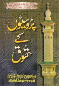 Padosion Kay Haqooq by Mufti Nizamuddin Shamzai Shaheed