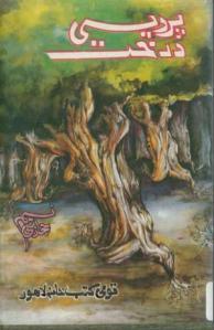 Pardesi Darkht By Naseem Hijazi
